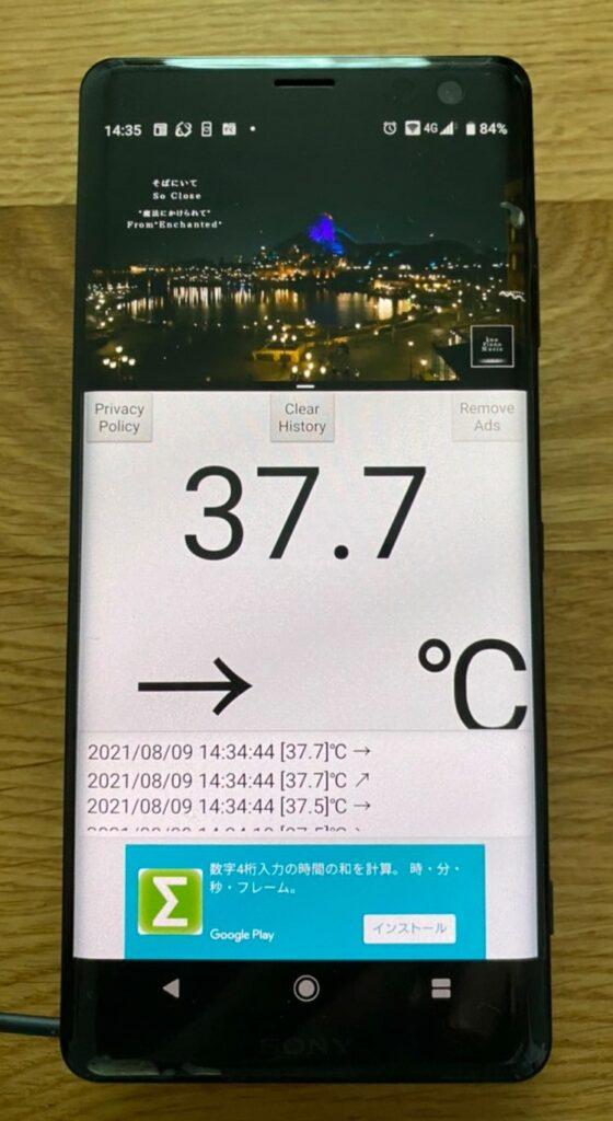 ダイソースマホ冷却扇風機の効果検証