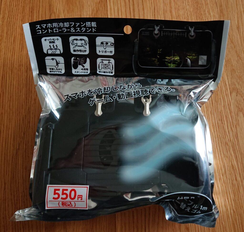 ダイソースマホ用冷却ファン搭載コントローラー