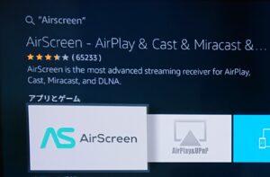 fireTVの無料アプリでiPhoneの画面をテレビにミラーリングする方法1