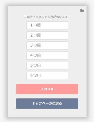 文字つきサイコロが作れるアプリの使い方