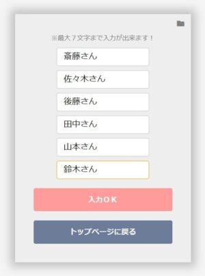 名前付きサイコロをアプリで作る