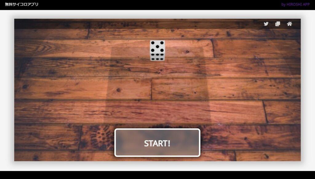 iphone、PCでサイコロを振る方法