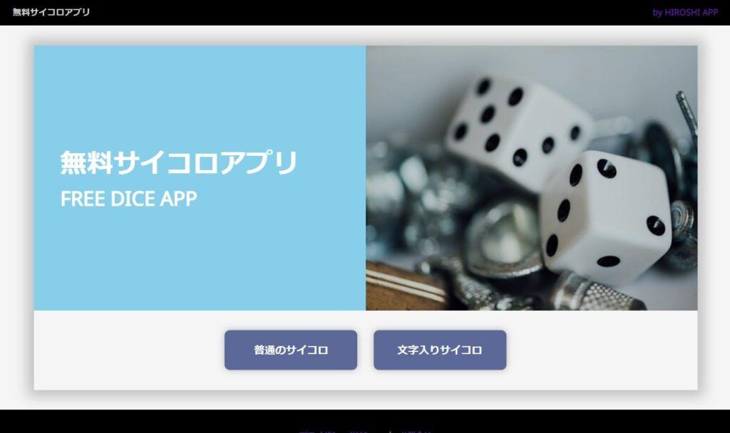 無料サイコロWEBアプリの使い方!