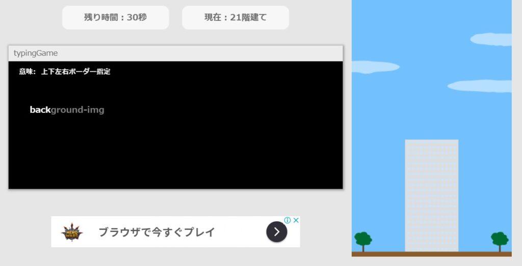 HTMLタイピング練習ゲーム